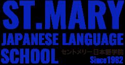 セントメリー日本語学院